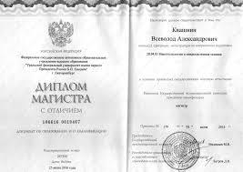 Репетитор Квашнин Всеволод Александрович математика физика  Диплом УрФУ магистр с отличием 2016 г
