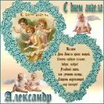 Александр именины открытка
