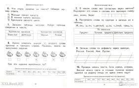 Итоговые проверочные работы Русский язык Математика Итоговая  Итоговые проверочные работы Русский язык Математика Итоговая комплексная работа 1 класс