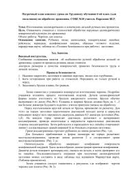Примерный план выполнения дипломного проекта по ТМС Поурочный план конспект урока по Трудовому обучению 6