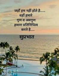 Good Morning Life Quotes Hindi Best of 24 Best S U P R A B H A T Images On Pinterest Bonjour Buen Dia