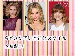 2015年イマ旬女子のヘアスタイルは何でしょう 富山市北部 癒しの美容