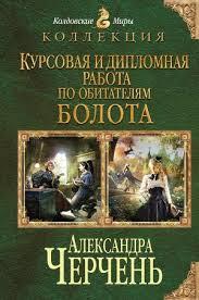 Александра Черчень Курсовая и дипломная работа по обитателям болота