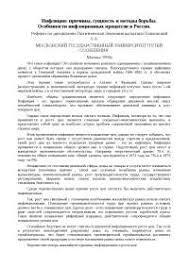Микроэкономика реферат по экономике скачать бесплатно  Инфляция причины сущность и методы борьбы Особенности инфляционных процессов в России реферат