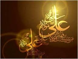 Image result for دلالت آیه مباهله بر امامت امیرالمؤمنین علیه السلام