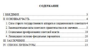 Курсовая работа на заказ по ИОГП истории отечественного  советское государство курсовая работа