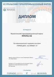 Дипломы vii Уральский горнопромышленный форум и выставка ГОРНОЕ ДЕЛО ural 17