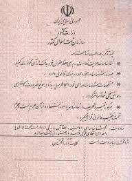 Iranian Birth Certificate Translation From Farsi To English Template