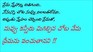 Friendship Is About Quotes Friendship Quotes In Telugu Friendship Quotations Telugu 59