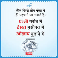 Quotes In Hindi For Parents Daily Motivational Quotes