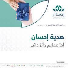 """منصة إحسان on Twitter: """"أهدِ تبرعاً مغلفاً بروح العطاء والخير عبر برنامج  هدية إحسان. #العطاء_بإحسان https://t.co/ckNqAoHEti… """""""