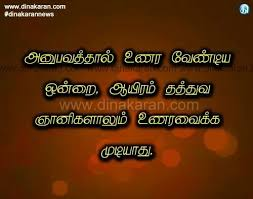 Beautiful Quotes With Images In Tamil Best of Beautiful Tamil Quote Dgl Pinterest Wisdom Words Wisdom And