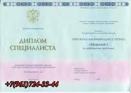 Купить диплом о высшем образовании ru diplom vuza new big Диплом нового