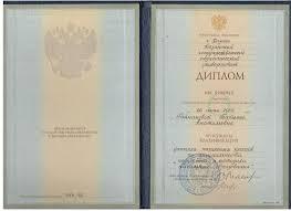 Гайнанова Татьяна Анатольевна diplom
