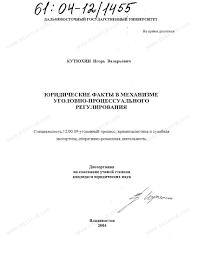 Диссертация на тему Юридические факты в механизме уголовно  Диссертация и автореферат на тему Юридические факты в механизме уголовно процессуального регулирования