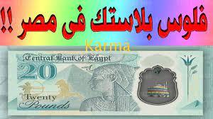 """بالصور"""" الفلوس البلاستيك المصرية الجديدة 2021 فئتي ال10 و20 جنيه - وداعا  للتلوث والأتربة (مصير العملات الورقية) - كورة في العارضة"""