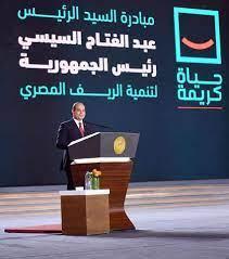 ننشر كلمة السيد الرئيس عبد الفتاح السيسي رئيس الجمهورية فى مبادرة حياة كريمة