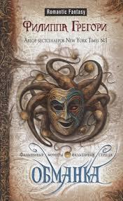 <b>Обманка</b> (<b>Грегори Ф</b>.) - купить книгу с доставкой в интернет ...