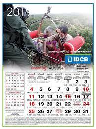 August Theme Calendar 2019 August Nelson Mcbs