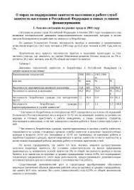 Соотношение мужчин и женщин в Тюменской областной службе занятости  О мерах по поддержанию занятости населения и работе служб занятости конспект Экономика