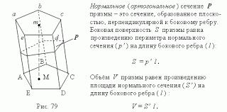 Вся элементарная математика Учебное пособие Геометрия  Параллелепипед это призма основания которой параллелограммы Таким образом параллелепипед имеет шесть граней и все они параллелограммы