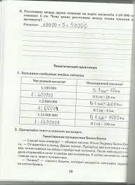 ГДЗ по географии класс Домогацких Домогацких рабочая тетрадь  Выберите страницу рабочей тетради