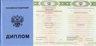 Куплю диплом новосибирск ru Куплю диплом новосибирск iii