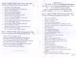 previous exam paper dsvv distance education paper 1