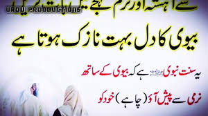 Urdu Quotes About Husband Wife Relation