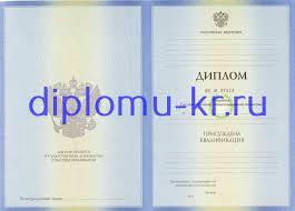 Купить диплом специалиста в Красноярске diplomu kr ru Купить диплом специалиста в Красноярске