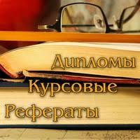 Дипломы курсовые рефераты контрольные Ижевск ВКонтакте Дипломы курсовые рефераты контрольные Ижевск