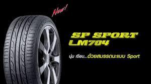 <b>Dunlop SP SPORT LM704</b> - YouTube