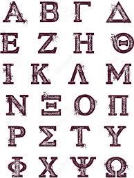 Vintage Distressed Greek Alphabet Letters Stock Vector
