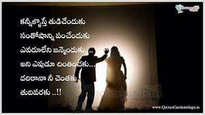 Telugu Love Quotes Hd Wallpapers32 Wallpaper Collections
