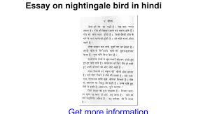 essay on nightingale bird in hindi google docs