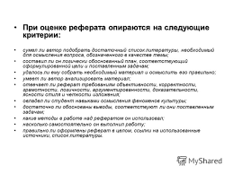 Презентация на тему Доцент кафедры СГД Меняйлова Т А  12 При оценке реферата