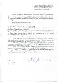 Структура ИрНИТУ отзыв научного руководителя Щадова И М