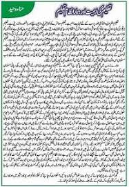 my hobby essay in urdu for class  my hobby essay in urdu for 3 class