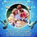 Открытки о семье и любви