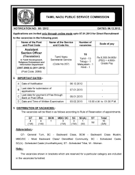 Marines Pay Chart 2013 Section Officer Pay Scale In Tamilnadu 2019 2020 Student Forum