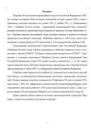 Контрольная Сберегательный банк Российской Федерации бесплатно  Сберегательный банк Российской Федерации 04 10 12