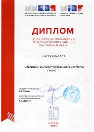 Диплом участника й Московской международной книжной выставки  Диплом участника 30 й Московской международной книжной выставки ярмарки на ВДНХ