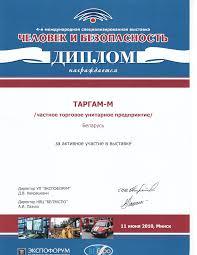 Сертификаты компании Таргам М Лиценизия МЧС Дипломы  small f0c29c64e38c4ce62e12a1c41b2a71e130185b79