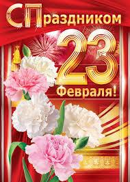 Душевные поздравления с 23 февраля папе (отцу) — 10 поздравлений — stost.ru    Поздравления с Днем Защитника Отечества. Страница 1