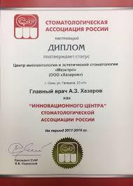 Получение диплома Инновационного центра Стоматология в Сочи  Получение диплома Инновационного центра