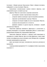 Отчет по производственной практике в ООО Агрофирма Кубня  Отчёт по практике Отчет по производственной практике в ООО Агрофирма Кубня Кайбицкого