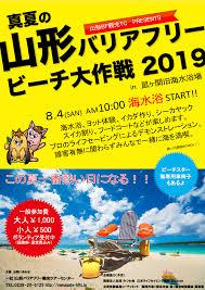 山形バリアフリービーチ大作戦2019山形バリアフリー観光ツアーセンター