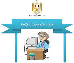 لو تحب تشتغل مع الحكومة ،... - بوابة الوظائف الحكومية - مصر