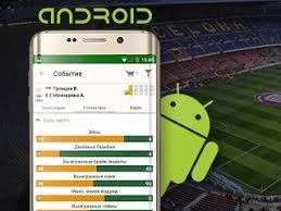 Спортивные ставки на, андроид устройствах