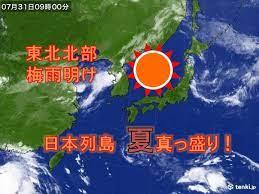 梅雨 明け 2019 東北